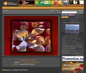 цифровая фотография - http://www.photoscape.ru/