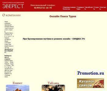 Туристическая компания Эверест - http://www.averest.ru/