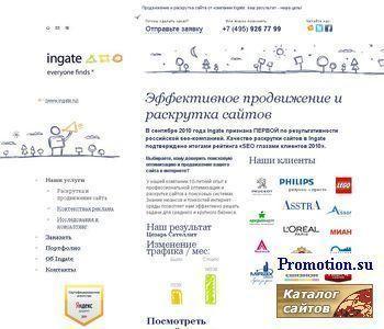SEPromo - http://www.sepromo.ru/