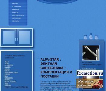 Alfa-star: Элитная сантехника - http://www.alfa-star.ru/