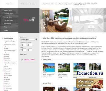 Аренда вилл - http://www.villa-rent.ru/
