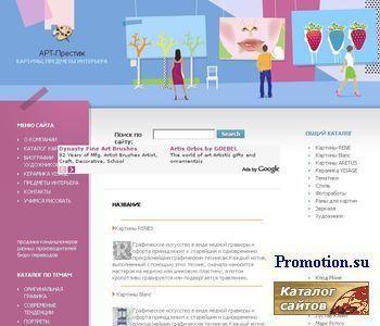 Компания «АРТ-Пестиж» - http://www.art-prestige.ru/