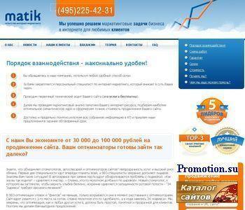 Компания 'seo-matik' - http://seo-matik.ru/