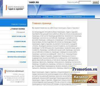 Бюро переводов Один к одному - http://1and1.ru/