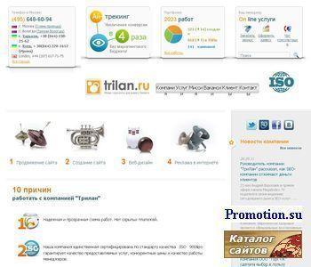 Промо.Трилан - http://promo.trilan.ru/