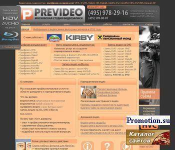PREVIDEO - Видеоуслуги класса премиум - http://www.premium-video.ru/