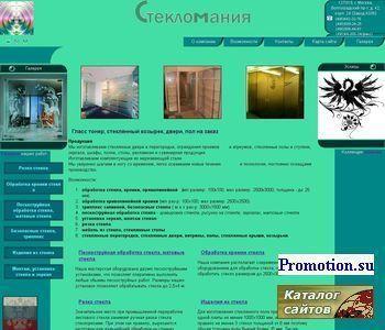 Резка стекла - http://www.steklomaniya.ru/