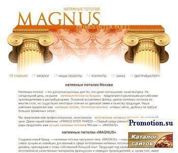 натяжные потолки NewMAT MAGNUS без посредников - http://www.magnus.su/