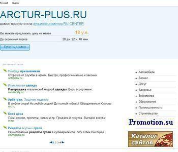 архитектура и проектирование, ремонт ресторанов - http://www.arctur-plus.ru/