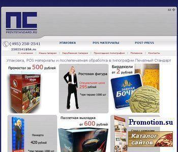 Производство упаковки из картона, микрогофрокартон - http://www.printstandard.ru/
