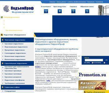 Автокраны, вышки и мобильные подъемники от ПодъёмП - http://alplift.spb.ru/