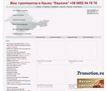 Отдых в Крыму, Крым - http://evrasia.com.ua/