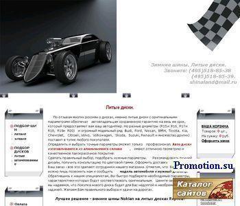 Shinaland.Шины и литые диски с доставкой. - http://www.shinaland.ru/