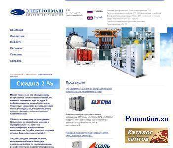 """ЗАО""""Электронмаш""""КРУ,НКУ,ЩО2002 - http://www.electronmash.ru/"""