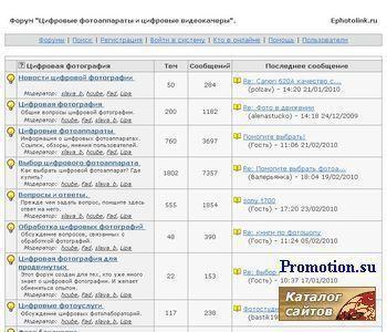 форум цифровые фотоаппараты. помощь в выборе камер - http://forum.ephotolink.ru/