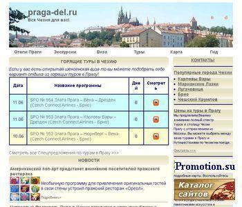 Все туры в Прагу в одном месте. - http://www.praga-del.ru/