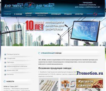 "ЗАО ""МЗВА"" - http://www.mzva.ru/"