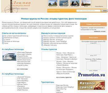 Речные круизы: теплоходы, маршруты, путеводители, - http://www.locman.net/