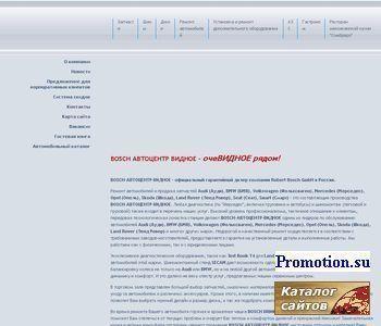 запчасти,большой выбор литых дисков и шин на практ - http://www.boschvidnoe.ru/