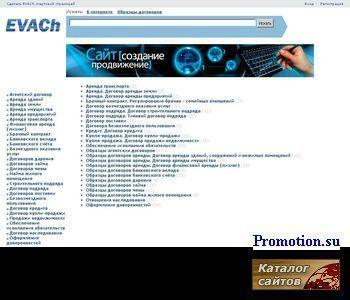 Образец договора - http://dogovor.evach.ru/