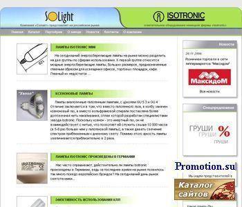 Светотехника из Германии Isotronic - http://www.solight.ru/