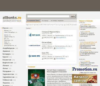 Банки и страховые компании России - http://www.allbanks.ru/