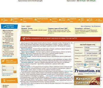 Интергид.Ру - горящие путевки и туры - http://www.intergid.ru/