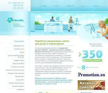 Создание нужного сайта - http://obsudim.ru/