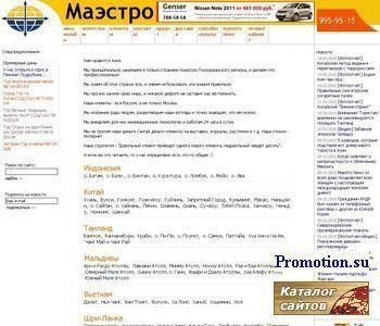 Маэстро - http://www.maestro-travel.ru/