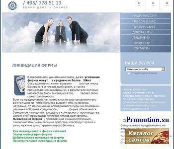 Юридическая фирма. - http://www.7785113.ru/