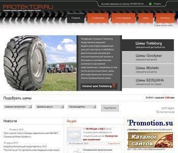 PROTEKTOR.RU - спецшины для спецтехники - http://www.protektor.ru/