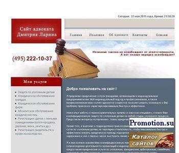 Сайт адвоката Дмитрия Ларина - http://helplaw.ru/