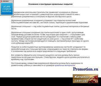 Стоимость кровли. Основания кровельных покрытий. - http://osnov-krovli.narod.ru/