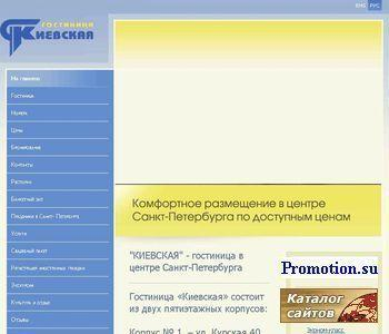 Киевская гостиница - http://www.kievskaia.spb.ru/