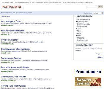 Интернет магазин цифровой техники - http://www.portaxim.ru/