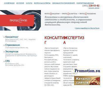 Регистрация фирм, получение строительных лицензий. - http://www.protos.su/