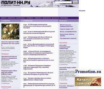 Полит-НН.Ру - все новости Нижнего Новгорода - http://www.polit-nn.ru/