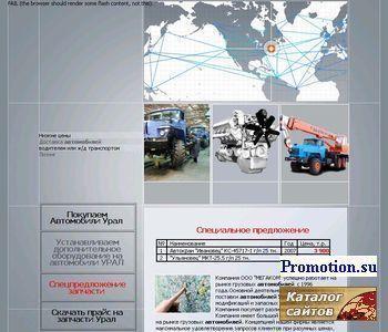 Автотехника УРАЛ. МегаКом - http://www.megacomural.ru/
