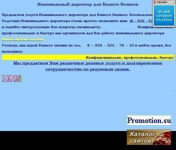 Номинальный директор - http://www.nomdirector.narod.ru/