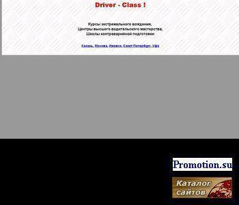 Российские Школы водительского мастерства - http://driver-class.ru/