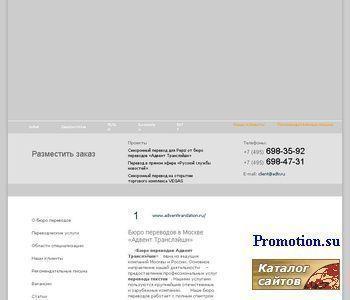 Бюро переводов, цены - http://www.adventtranslation.ru/