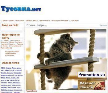 Тусовка - http://tycovka.net/
