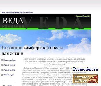 Компания ВЕДА. Создание комфортной среды для жизни - http://www.veda-company.by.ru/