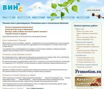 Ремонт окон - http://www.winstroi.ru/