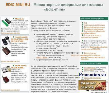 EDIC-MINI где купить лучшие цифровые диктофоны - http://edic-mini.ru/