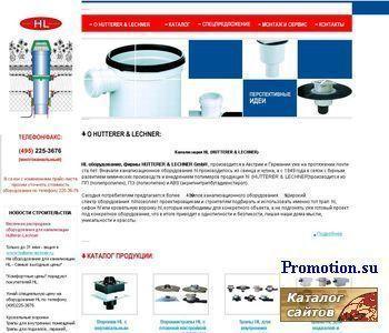 Канализационное оборудование HL - трап HL, воронка - http://www.hutterer-lechner.ru/