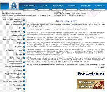 качественные бизнес сувениры новосибирск - http://suvenir.ra-hollywood.ru/