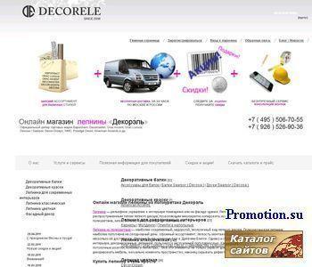 Лепнина из полиуретана - http://www.decorele.ru/