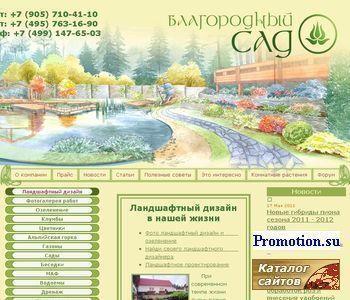 Благородный сад - http://www.blagosad.ru/