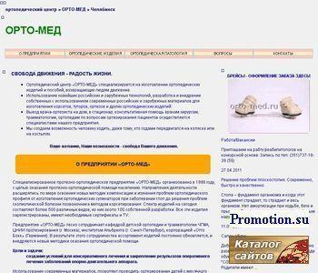 «ОРТО-MEД» ортопедический центр - http://www.orto-med.ru/